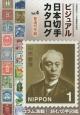 ビジュアル・日本切手カタログ 普通切手編 (4)
