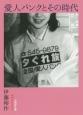 愛人バンクとその時代 昭和の性文化4