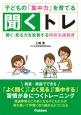子どもの集中力を育てる聞くトレ 聞く・見る力を改善する特別支援教育