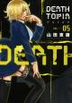 DEATHTOPIA-デストピア- (5)