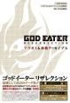 GOD EATER RESURRECTION アラガミ&神機アーカイブス<PS4/PSVita対応版> バンダイナムコエンターテインメント公式攻略本