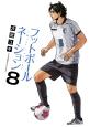 フットボールネーション (8)