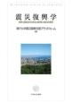 震災復興学 阪神・淡路20年の歩みと東日本大震災の教訓
