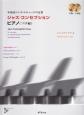 本格的ジャズ・エチュードの定番 ジャズ・コンセプション ピアノ ソロ編 模範演奏&マイナスワン2CD付