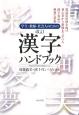 学生・教師・社会人のための漢字ハンドブック<改訂>