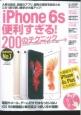 iPhone 6s 便利すぎる!200のテクニック 大事な設定、最高のアプリ、無料の裏技を総まとめ こ