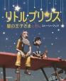 リトルプリンス 星の王子さまと私 ストーリーブック