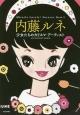 内藤ルネ 少女たちのカリスマ・アーティスト