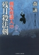 残月殺法剣 剣客相談人15 書き下ろし長編時代小説