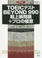TOEICテスト BEYOND 990 超上級問題+プロの極意 CD-ROM付<新装版>