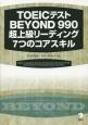 TOEICテスト BEYOND 990 超上級リーディング 7つのコアスキル