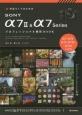 作品づくりのためのSONY α7 2&α7Series プロフェッショナル撮影BOOK α7/α7R/α7S/α7R2/α7S2に対応