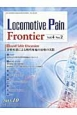 Locomotive Pain Frontier 4-2 2015.10 脊椎疾患による慢性疼痛の治療の実際