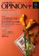 OPINION+ 2015秋 過去と未来をつなぎ平和を楽しむ心が満ちる街 女性の活躍!応援マガジン(11)