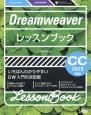 Dreamweaver レッスンブック