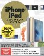 iphone/iPadプログラミングバイブル iOS9/Xcode7/Swift 対応
