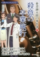 殺意の卒業旅行 亜澄錬太郎の事件簿2 サイエンスミステリー