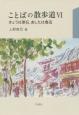ことばの散歩道 きょうは漱石,あしたは魯迅 (6)