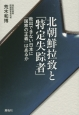 北朝鮮拉致と「特定失踪者」 救出できない日本に「国家の正義」はあるか