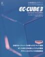 ECーCUBE 3 Version.3.0.3対応 店舗運営&デザインカスタマイズガイド
