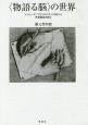 〈物語る脳〉の世界 ドゥルーズ/ガタリのスキゾ分析から荒巻義雄を読む