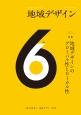 地域デザイン 特集:地域デザインのグローバル性とローカル性 地域デザイン学会誌(6)
