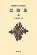 謡曲集(上)