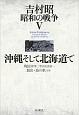 吉村昭昭和の戦争 沖縄そして北海道で (5)