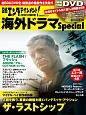 日経エンタテインメント! 海外ドラマSpecial 2016冬 初BD&DVD化・初放送の最新作を先取り