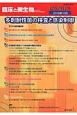 臨床と微生物 42増刊 2015.10 多剤耐性菌の検査と感染制御