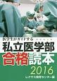医学生がガイドする 私立医学部合格読本 2016