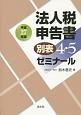 法人税申告書 別表4・5 ゼミナール 平成27年