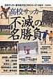 高校サッカー「不滅の名勝負」<完全保存版> 高校サッカー選手権クロニクルシリーズ1