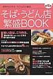 そば・うどん店 繁盛BOOK 新時代のそば・うどん店の雑誌(16)