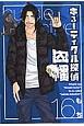 キューティクル探偵因幡 (16)