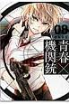 青春-アオハル-×機関銃 (8)