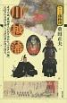 川越藩 老中の城、幕閣要人が代々治めた「小江戸川越」