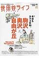 世田谷ライフmagazine 特集:今日もカフェ日和。駒沢・奥沢・自由が丘 (55)