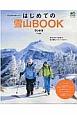 はじめての雪山BOOK ランドネ特別編集 学びながら安全に白く美しいフィールドへ