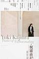 ユリイカ 詩と批評 2015.11 特集:梶浦由記 (670)