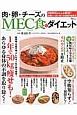 肉・卵・チーズのMEC食でダイエット 4000人以上が成功!お腹いっぱい食べる話題の健康