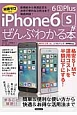 iPhone6s/6s Plusがぜんぶわかる本 知識ゼロから 新機能から快適設定&お得で便利な活用法まで徹底解説