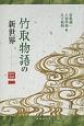 竹取物語の新世界 知の遺産シリーズ1