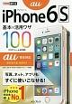 au iPhone 6s基本&活用ワザ 10 au
