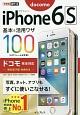 ドコモ iPhone 6s基本&活用ワザ 1 ドコモ