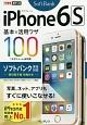 ソフトバンク iPhone 6s基本&活用ワザ ソフトバンク