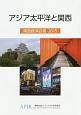 関西経済白書 2015 アジア太平洋と関西