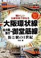 大阪環状線・北大阪急行・御堂筋線 街と駅の1世紀 懐かしい沿線写真で訪ねる