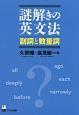 謎解きの英文法 副詞と数量詞