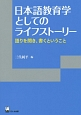 日本語教育学としてのライフストーリー 語りを聞き、書くということ